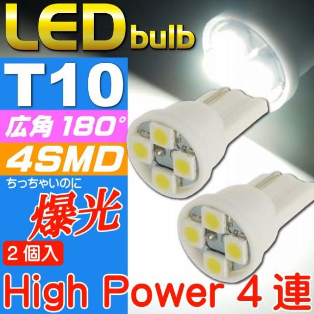 送料無料 T10 LEDバルブ4連ホワイト2個 SMDウェッ...