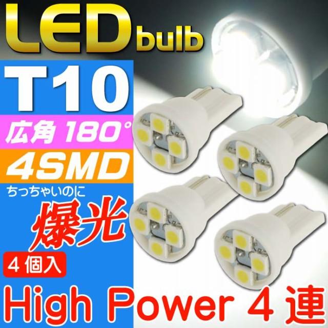 送料無料 T10 LEDバルブ4連ホワイト4個 SMDウェッ...