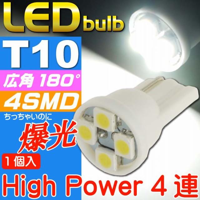 送料無料 T10 LEDバルブ4連ホワイト1個 SMDウェッ...