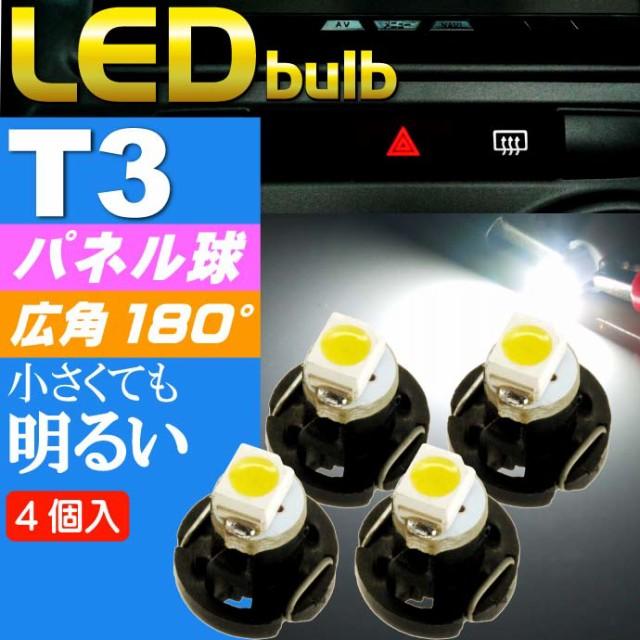 送料無料 T3 LEDバルブホワイト4個 SMDウェッジ球...