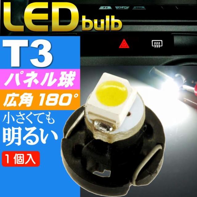 送料無料 T3 LEDバルブホワイト1個 SMDウェッジ球...