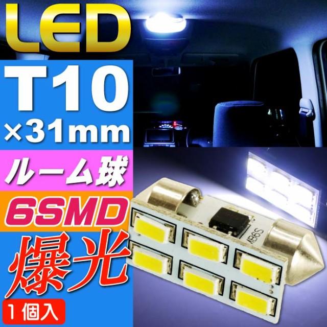 6連LEDルームランプT10×31mmホワイト1個 2Chip6S...