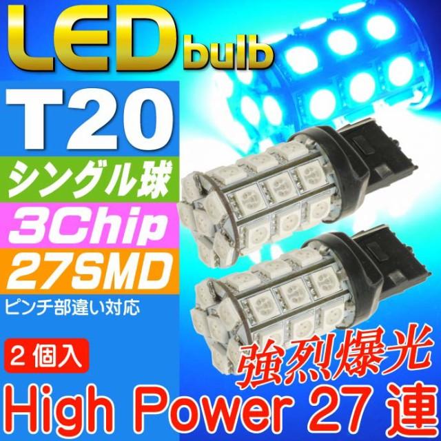 送料無料 T20シングル球LEDバルブ27連ブルー2個 3...