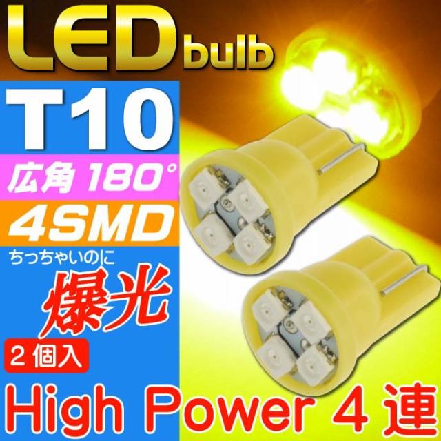 送料無料 T10 LEDバルブ4連アンバー2個 SMDウェッ...