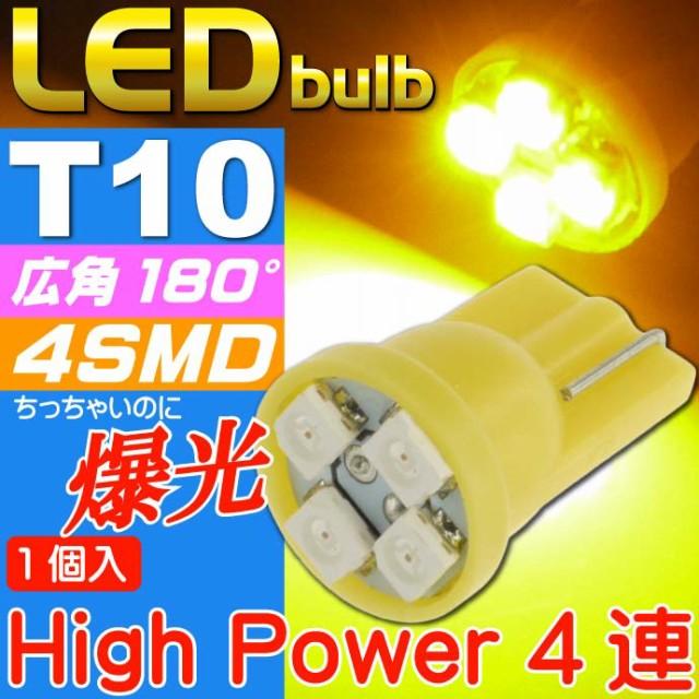 送料無料 T10 LEDバルブ4連アンバー1個 SMDウェッ...