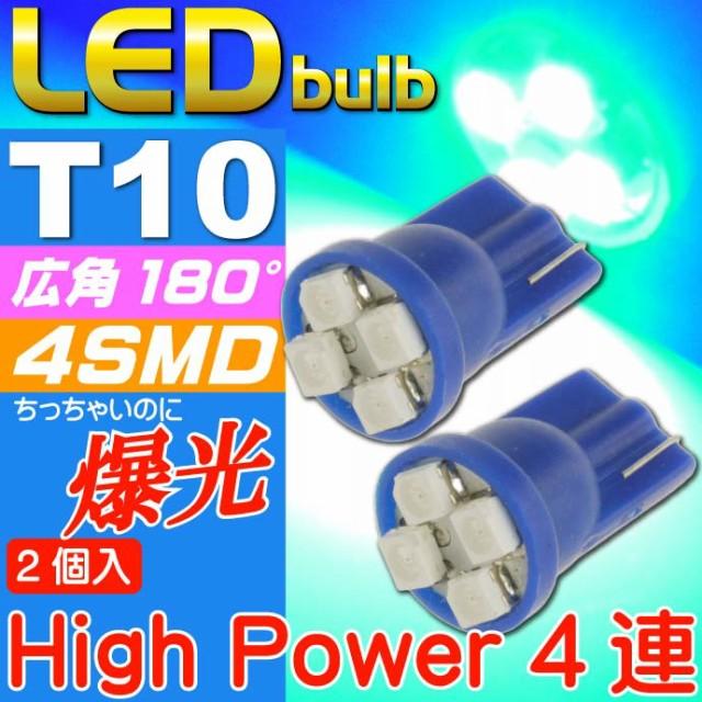 送料無料 T10 LEDバルブ4連ブルー2個 SMDウェッジ...