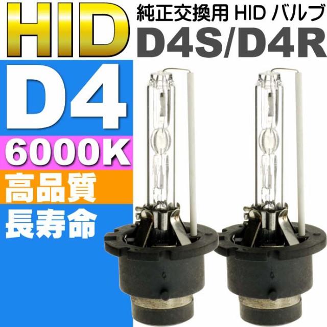 送料無料 D4C/D4S/D4R HIDバルブ35W6000K純正交換...
