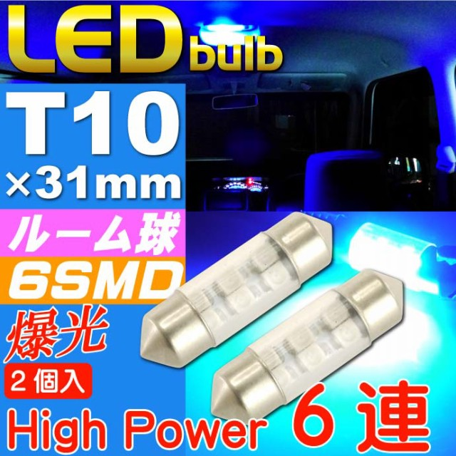6連LEDルームランプT10X31mmブルー2個 as857-2