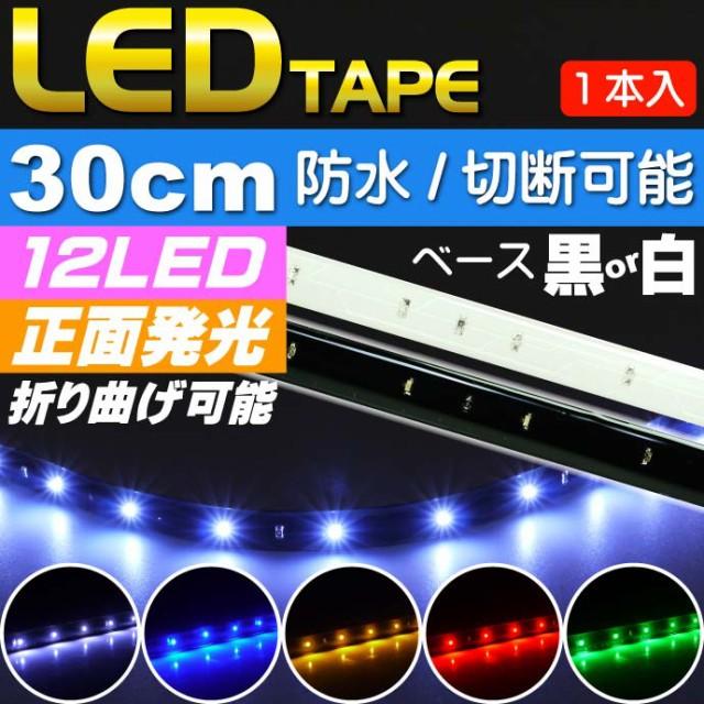 送料無料 LEDテープ12連30cm正面発光 ホワイト/ブ...