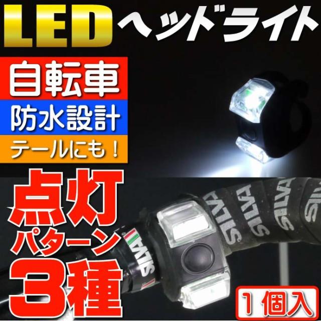 送料無料 自転車LEDライト黒1個 ヘッドライトやテ...