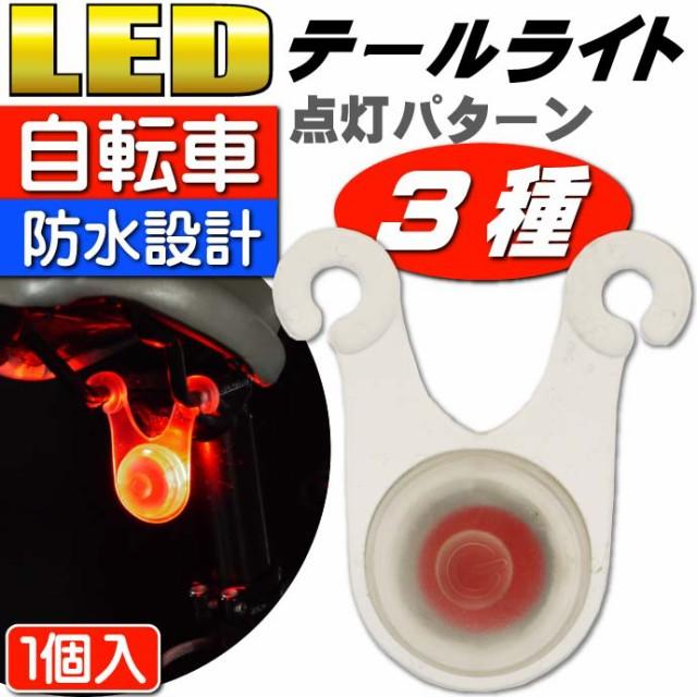 送料無料 自転車LEDテールライト サドル裏側に取...