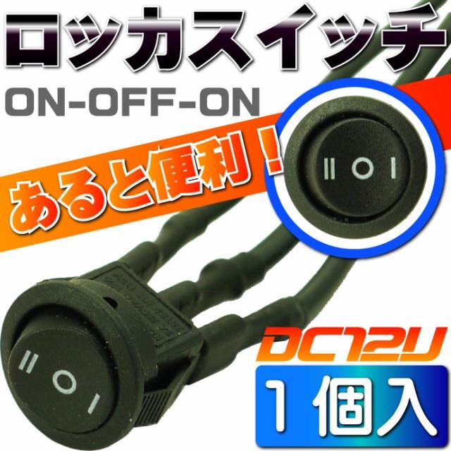 送料無料 スイッチ汎用ON-OFF-ON 3極DC12V専用 丸...