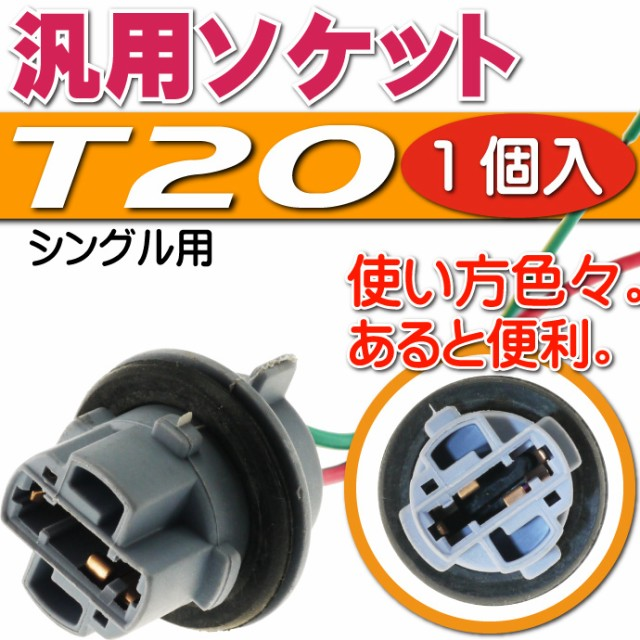 送料無料 T20シングルソケット1個 メスソケット ...