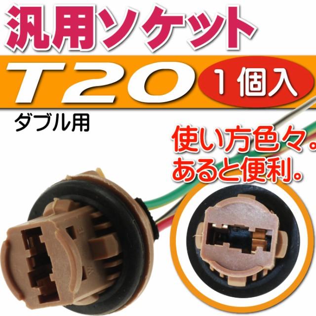 送料無料 T20ダブルソケット1個 メスソケット メ...
