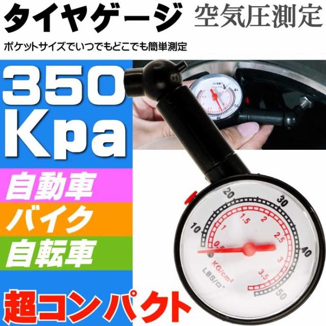 送料無料 タイヤゲージ タイヤ空気圧計測器 ポケ...