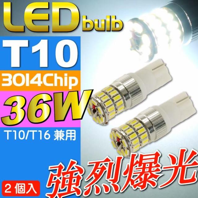 送料無料 36W T10/T16 LEDバルブ ホワイト2個 爆...