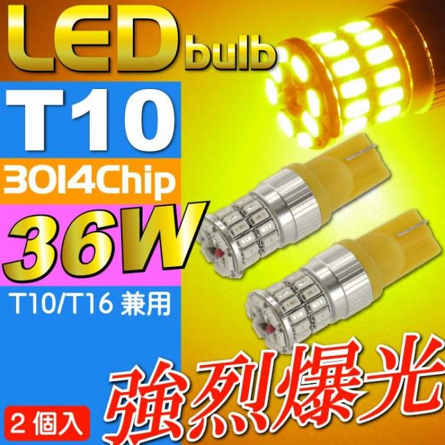 送料無料 36W T10/T16 LEDバルブ アンバー2個 爆...