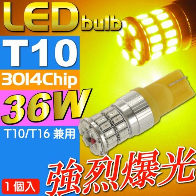 送料無料 36W T10/T16 LEDバルブ アンバー1個 爆...