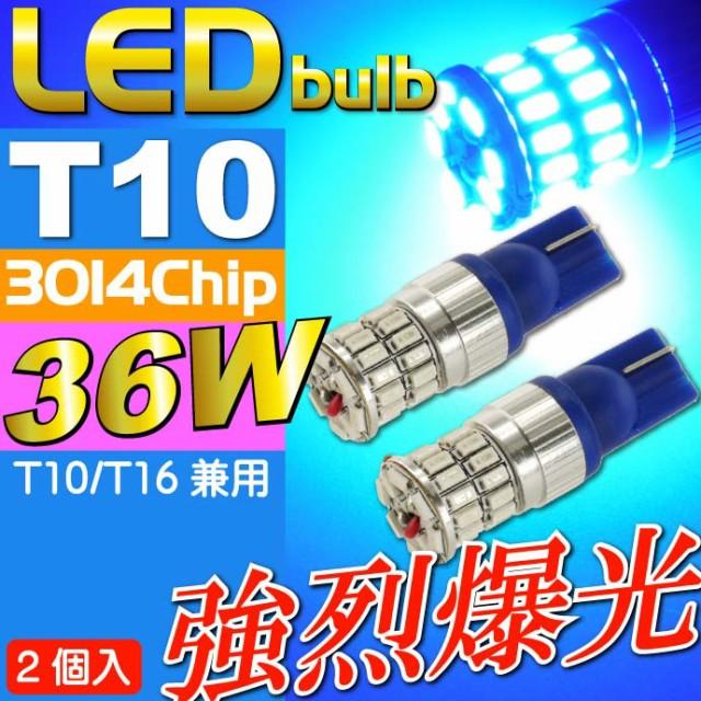 送料無料 36W T10/T16 LEDバルブ ブルー2個 爆光...