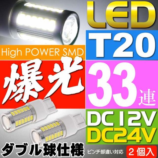 送料無料 33連 LED T20 7W ダブル球 ホワイト2個 ...