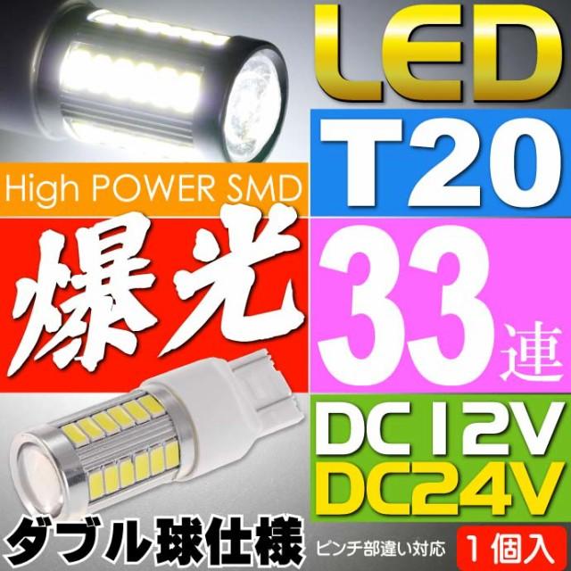 送料無料 33連 LED T20 7W ダブル球 ホワイト1個 ...