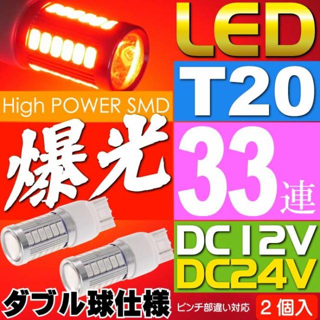 送料無料 33連 LED T20 7W ダブル球 レッド2個 DC...