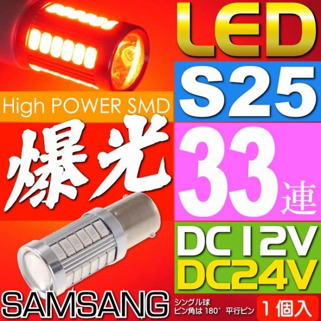 送料無料 33連 LED SAMSANG S25 シングル レッド1...