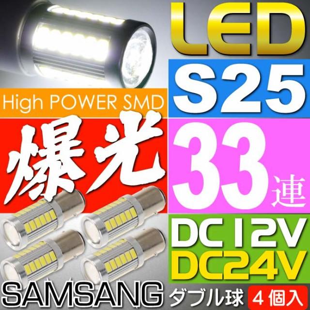 送料無料 33連 LED SAMSANG S25ダブル球 ホワイト...