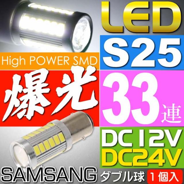 送料無料 33連 LED SAMSANG S25 ダブル球 ホワイ...