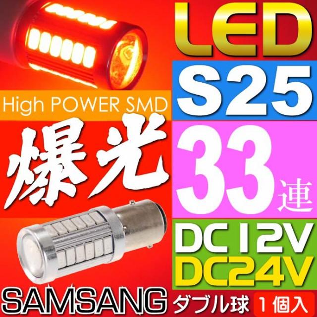 送料無料 33連 LED SAMSANG S25 ダブル球 レッド1...
