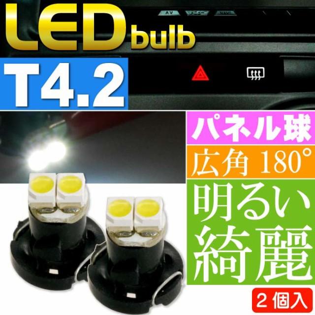 送料無料 2連 LED T4.2 バルブ メーターパネル球 ...