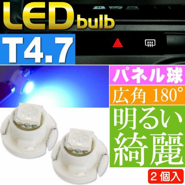 送料無料 LED T4.7 バルブ メーターパネル球 ブル...