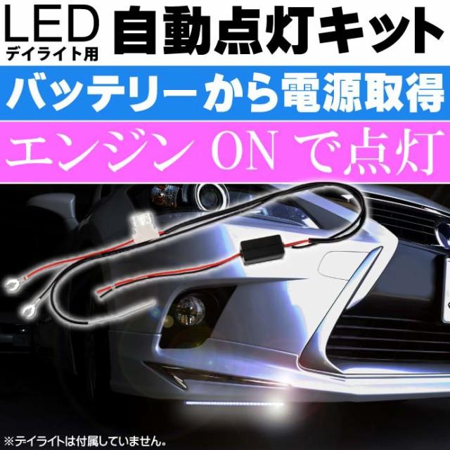 送料無料 LEDデイライト用自動点灯ユニット バッ...