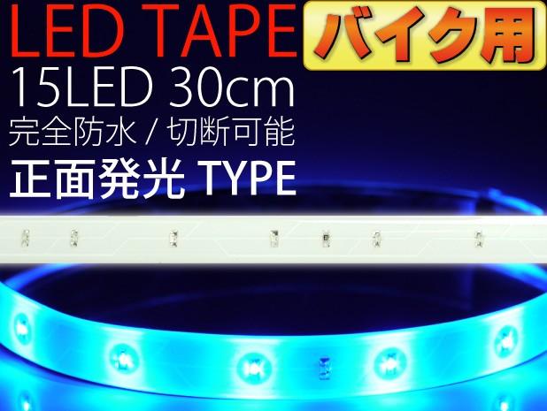 送料無料 バイク用LEDテープ15連30cm白ベース正面...