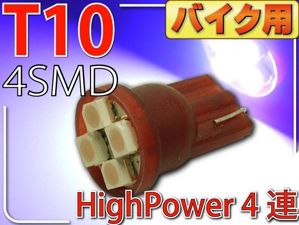 送料無料 バイク用T10 LEDバルブ4連ピンク1個 SMD...