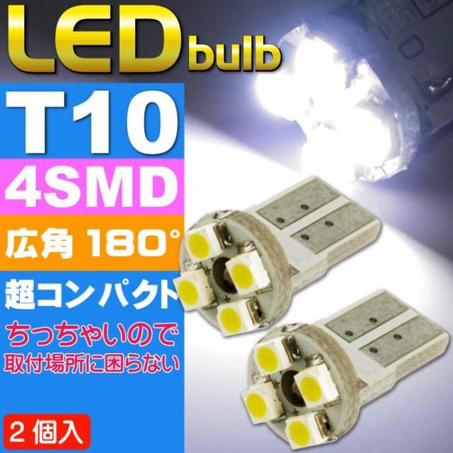 送料無料 4連LEDバルブT10ホワイト2個 SMDウェッ...