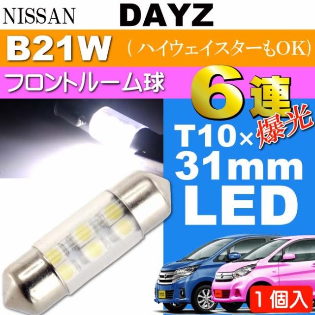 送料無料 デイズ ルームランプ 6連 LED T10×31mm...