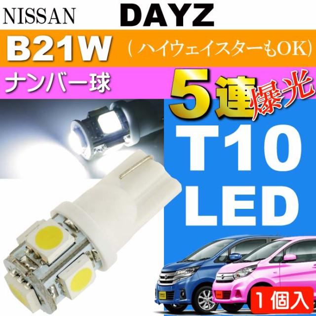送料無料 デイズ ナンバー灯 T10 LED 5連砲弾型 ...