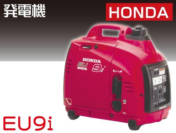 HONDA発電機 インバーター搭載単相100V 燃料タンク2.3L EU9i