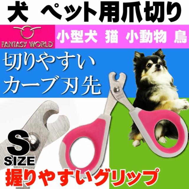 送料無料 犬 ペット用安全爪切り ネイルクリッパ...