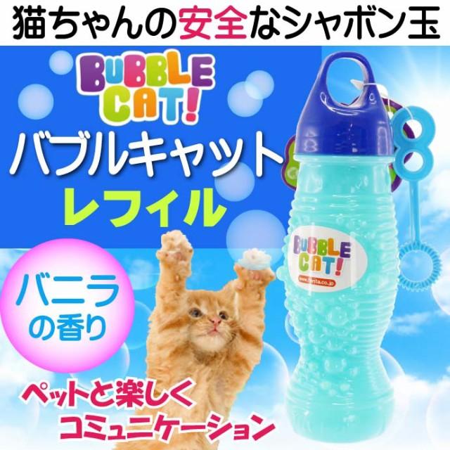 キャットバブル レフィル 猫用シャボン玉 0BC101 ...