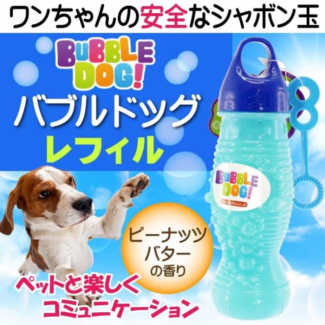 ドッグバブル レフィル 犬用シャボン玉 0BD100 Fa...