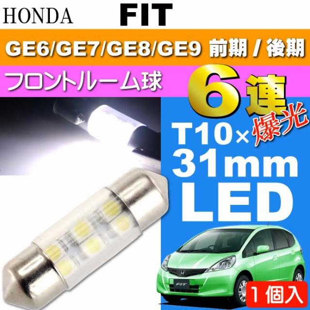 送料無料 フィット ルームランプ 6連 LED T10X31m...
