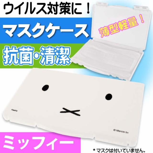 【予約注文 8月中旬までに入荷】送料無料 miffy ...