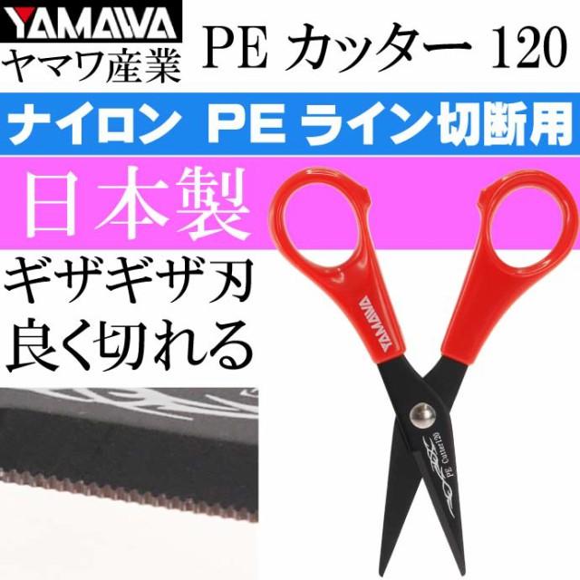 ヤマワ産業 PEカッター PEラインの切断用ハサミ ...