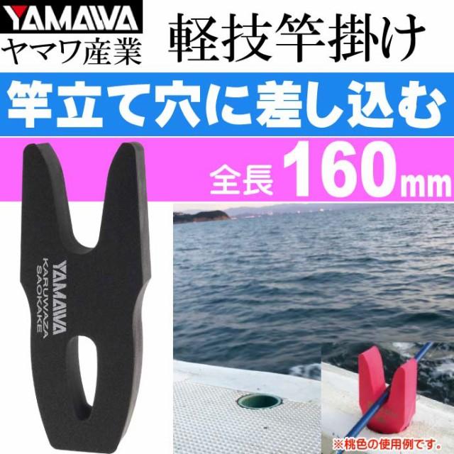 ヤマワ産業 軽技竿掛け ブラック 船釣り用竿受け ...