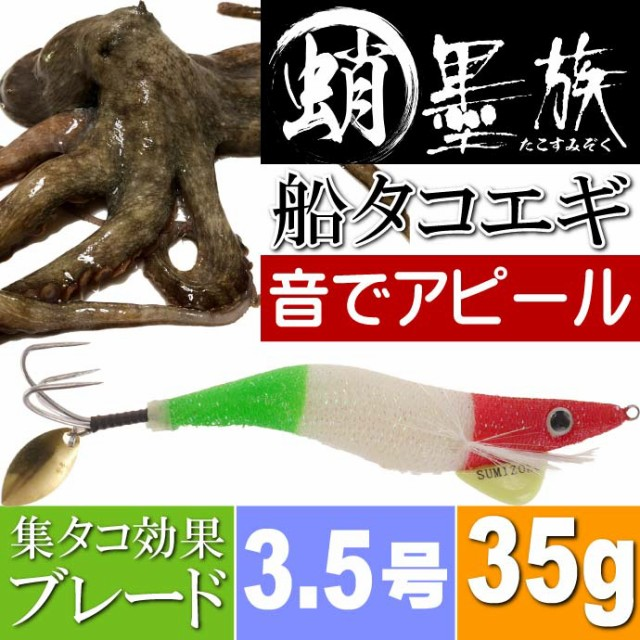 蛸墨族 タコエギ イタリアン 3.5号 35g 船タコ釣...