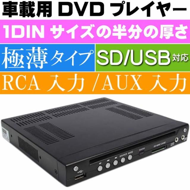 送料無料 車載用 薄型 DVDプレーヤー 1DINの半分...