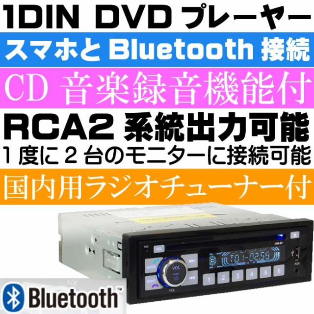 送料無料 1DIN DVDプレーヤー Bluetooth対応 CD音...
