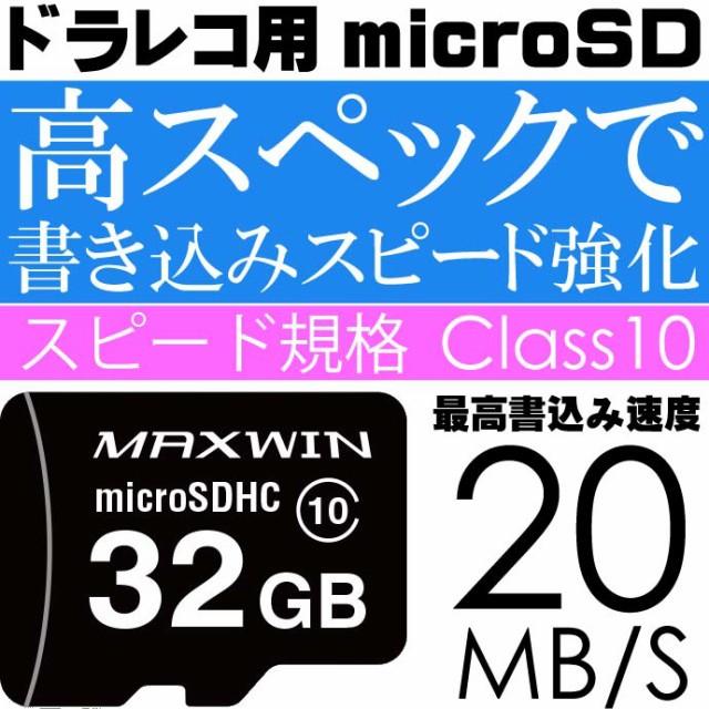 送料無料 microSDカード 32GB ドライブレコーダー...